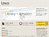 Libron - 図書館をもっと身近に